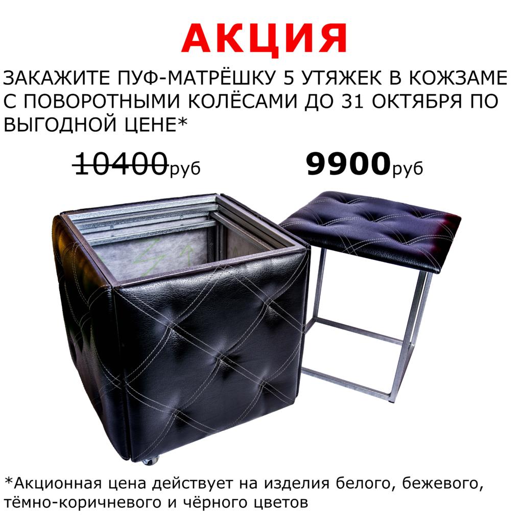 Пуф трансформер 5 в 1 купить Москва